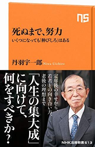 [画像:死ぬまで、努力: いくつになっても「伸びしろ」はある (NHK出版新書)]