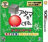 「シカクいアタマをマルくする。エキスパート 漢字・計算・図形」の画像