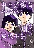 中卒労働者から始める高校生活 (13) (ニチブンコミックス)