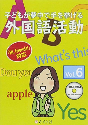 子どもが夢中で手を挙げる外国語活動6巻の詳細を見る