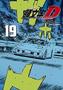 新装版 頭文字D(19) (ヤングマガジンコミックス)