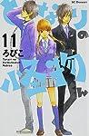 となりの怪物くん(11) (KC デザート)