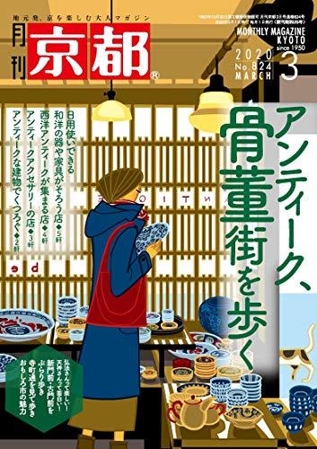月刊京都2020年3月号[雑誌]
