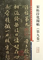 Calligraphy Copybook of Chunhua Temple (Volume IX) (Chinese Edition)