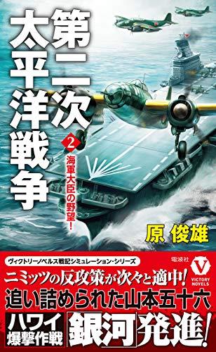 第二次太平洋戦争【2】海軍大臣の野望! (ヴィクトリー ノベルス)