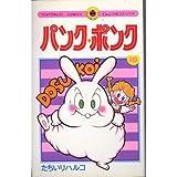 パンク・ポンク (10) (てんとう虫コミックス)