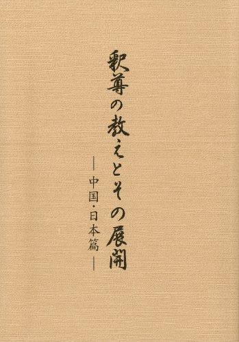 釈尊の教えとその展開 -中国・日本篇-の詳細を見る