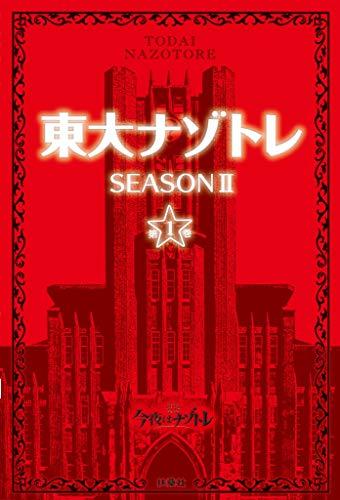 東大ナゾトレ SEASON Ⅱ 第1巻 東大ナゾトレⅡ (フジテレビBOOKS)