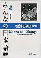 みんなの日本語 初級II 第2版 会話DVD PAL方式