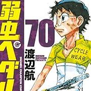 弱虫ペダル 70 (70) (少年チャンピオン・コミックス)