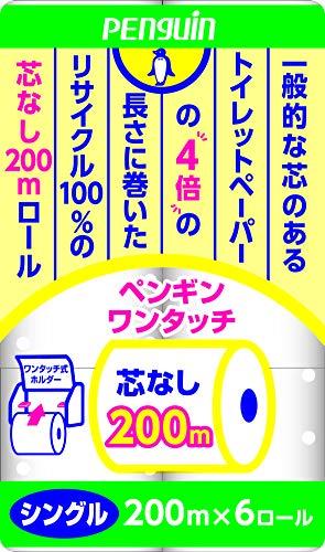 ペンギンワンタッチ芯なしトイレットペーパーシングル200m 1箱48ロール入(6ロール×8パック)