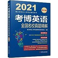 2021博士研究生入学考试辅导用书 考博英语全国名校真题精解 第15版