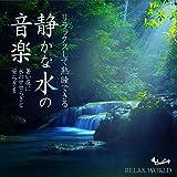 リラックスして熟睡できる静かな水の音楽〜暑い夜に水のせせらぎと安らぎを〜