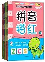 入学准备描红(套装全14册)