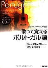 CD付 ジョゼ・ピニェイロの歌って覚えるポルトガル語