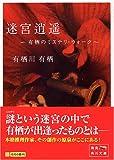 迷宮逍遥―有栖のミステリ・ウォーク (角川文庫)