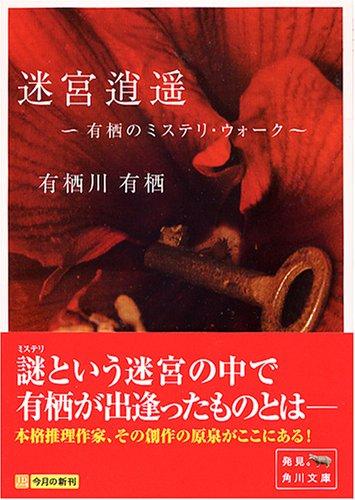 迷宮逍遥―有栖のミステリ・ウォーク (角川文庫)の詳細を見る