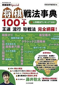 [将棋世界編集部]の将棋戦法事典100+ (将棋世界Special)