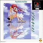 やるドラシリーズ ~ダブルキャスト PlayStation the Best