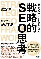Webプロジェクトを成功に導く 戦略的SEO思考