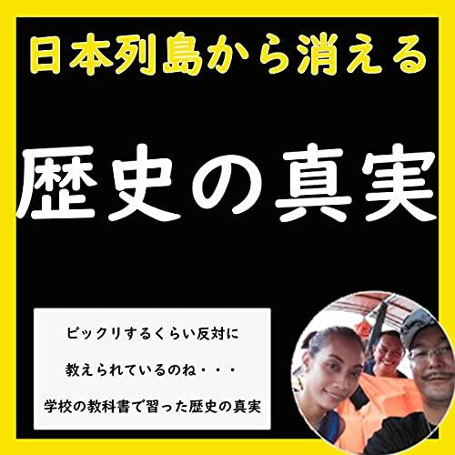 『日本列島から消える』のカバーアート