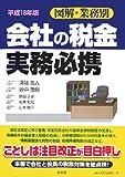 図解・業務別 会社の税金実務必携〈平成18年版〉