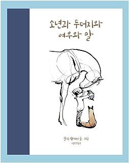 韓国語の本, 소년과 두더지와 여우와 말 - Charlie Mackesy/少年とモルとキツネと馬/グラフィックノーブル, 写真・フォトエッセイ/韓国からの発送