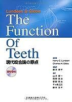 Lundeen&GibbsThe Function Of Teeth 現代咬合論の原点DVD付