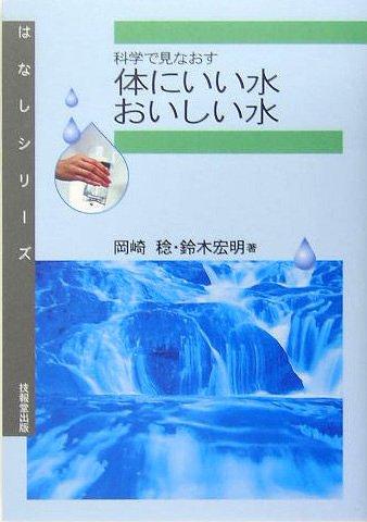 科学で見なおす体にいい水・おいしい水 (はなしシリーズ)