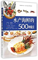 500 Aquatic Products and Seafood Recipes (Chinese Edition)