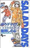 SALAD DAYS(サラダデイズ) (13) (少年サンデーコミックス)