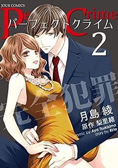 [月島綾, 梨里緒]のPerfect Crime : 2 (ジュールコミックス)
