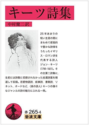 キーツ詩集 (岩波文庫)
