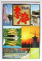 ポストカードセット(55)『特選 京都』(12枚入)