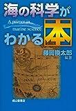 海の科学がわかる本