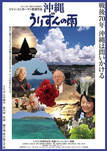 沖縄 うりずんの雨 [DVD]