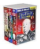 ヒッチコックの世界 スペシャルコレクション 全3巻 DVD30枚組 生誕120周年記念 (収納ケース付)セット image