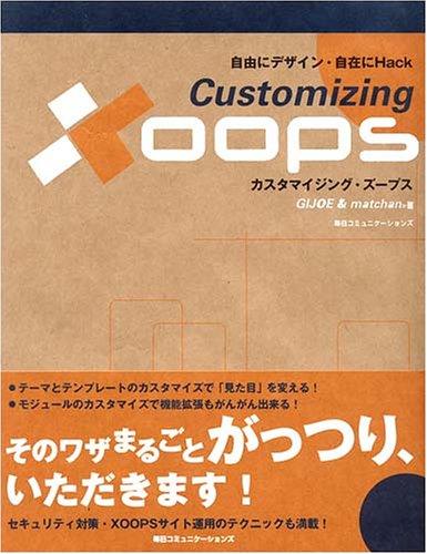 Customizing XOOPS ~自由にデザイン・自在にHackの詳細を見る