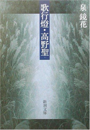 歌行燈・高野聖 (新潮文庫)
