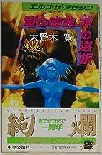 竜の咆哮 神の選択―エルフ・ザ・アサシン〈3〉 (C・NOVELSファンタジア)