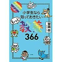 小学生なら知っておきたいもっと教養366: 1日1ページで身につく!