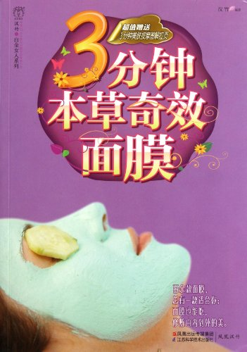 Magical Materia Medica Mask for 3 Minutes (Chinese Edition)
