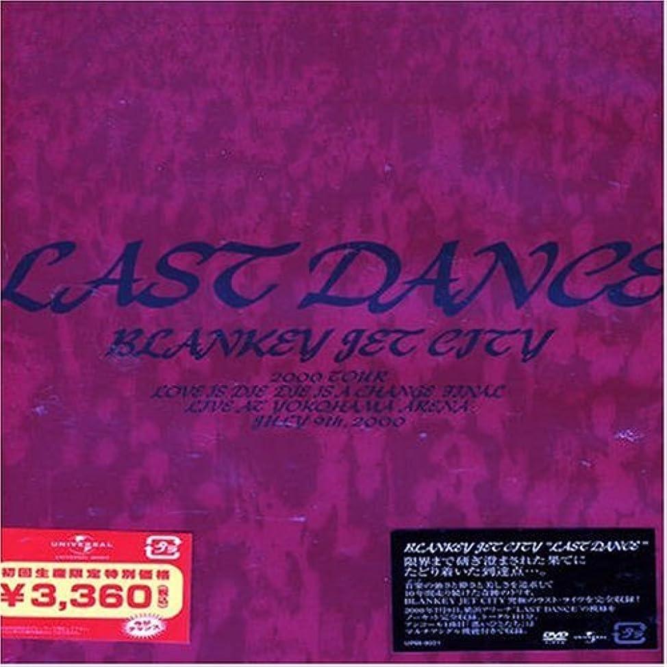 データム無法者抑制LAST DANCE [DVD]