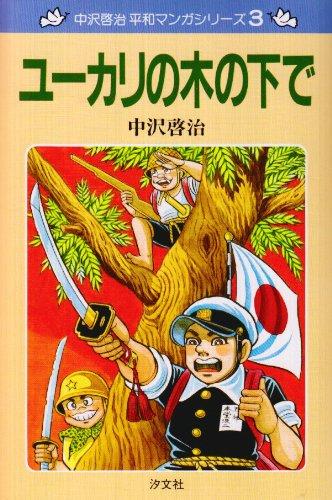ユーカリの木の下で (中沢啓治平和マンガシリーズ 3)