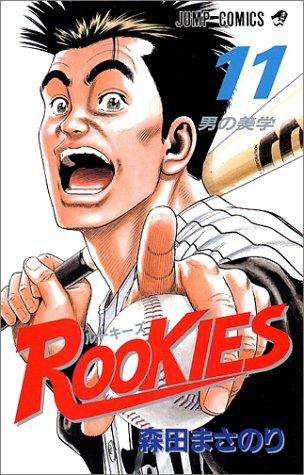 ROOKIES 11 (ジャンプコミックス)