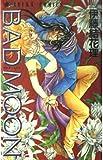 BAD MOON 第3巻 (あすかコミックス)