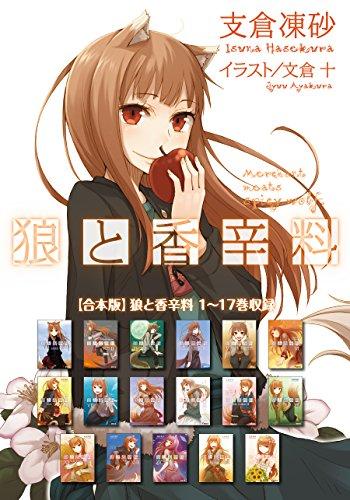 【合本版】狼と香辛料 1~17巻収録 (電撃文庫)