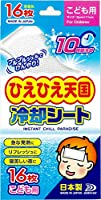 白金製薬 ひえひえ天国冷却シートこども用 16枚(2枚×8袋)シートサイズ5×11㎝【こだわりの日本国内製造】
