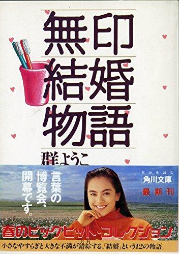 無印結婚物語 (角川文庫)