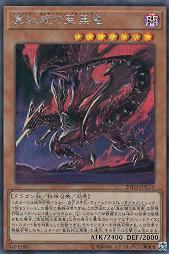 遊戯王 20TH-JPC04 真紅眼の亜黒竜 (日本語版 シークレットレア) 20th ANNIVERSARY LEGEND COLLECTION